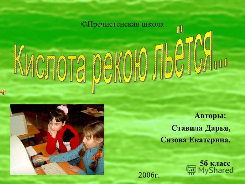 ©Пречистенская школа Авторы: Ставила Дарья, Сизова Екатерина. 5б класс 2006г.