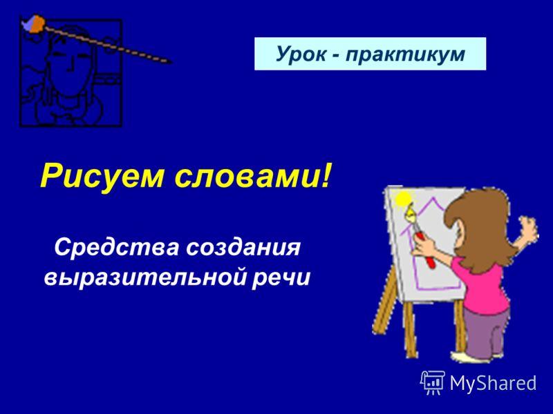 Рисуем словами! Средства создания выразительной речи Урок - практикум