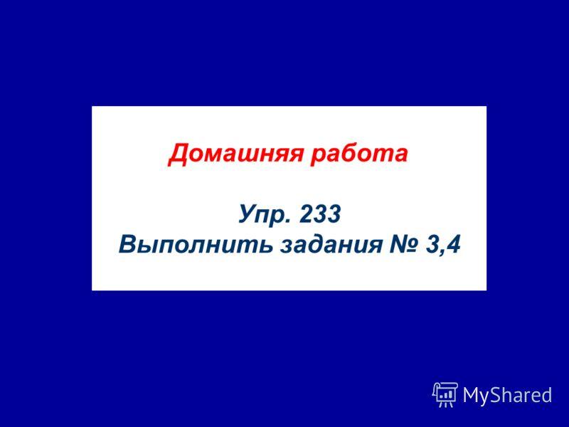 Домашняя работа Упр. 233 Выполнить задания 3,4