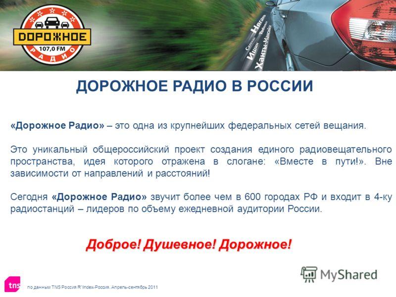 «Дорожное Радио» – это одна из крупнейших федеральных сетей вещания. Это уникальный общероссийский проект создания единого радиовещательного пространства, идея которого отражена в слогане: «Вместе в пути!». Вне зависимости от направлений и расстояний