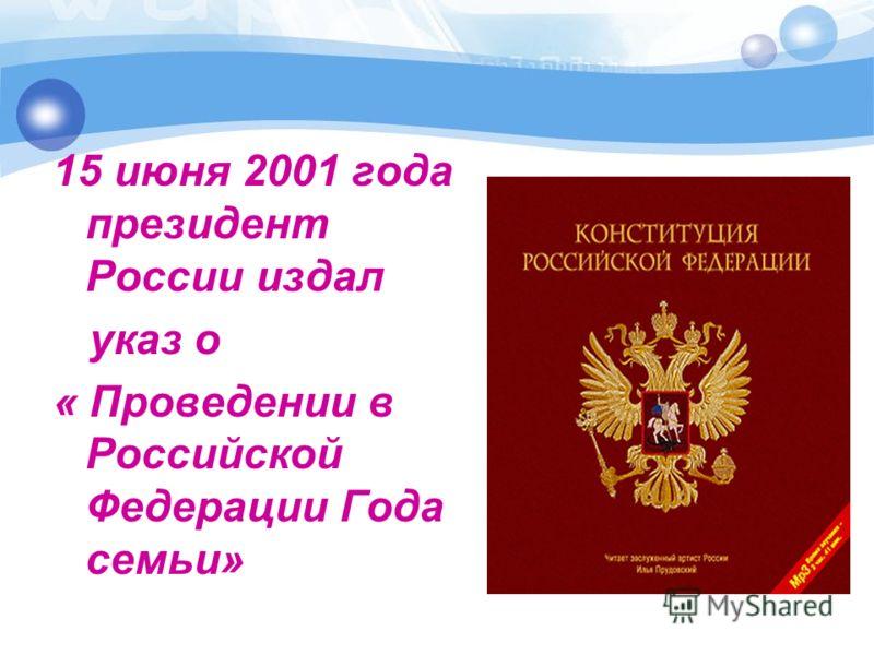 15 июня 2001 года президент России издал указ о « Проведении в Российской Федерации Года семьи»