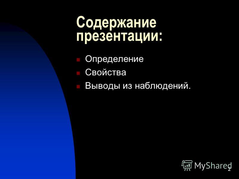 2 Содержание презентации: Определение Свойства Выводы из наблюдений.