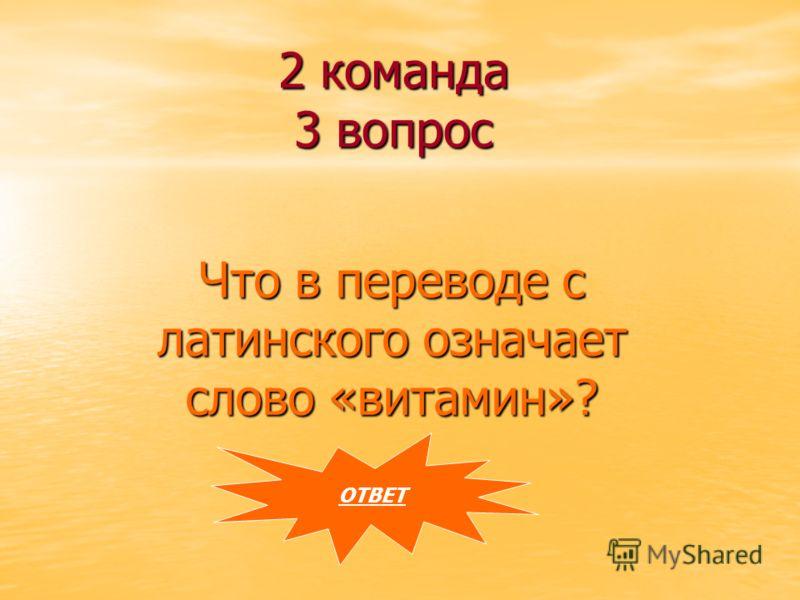 2 команда 3 вопрос Что в переводе с латинского означает слово «витамин»? ОТВЕТ