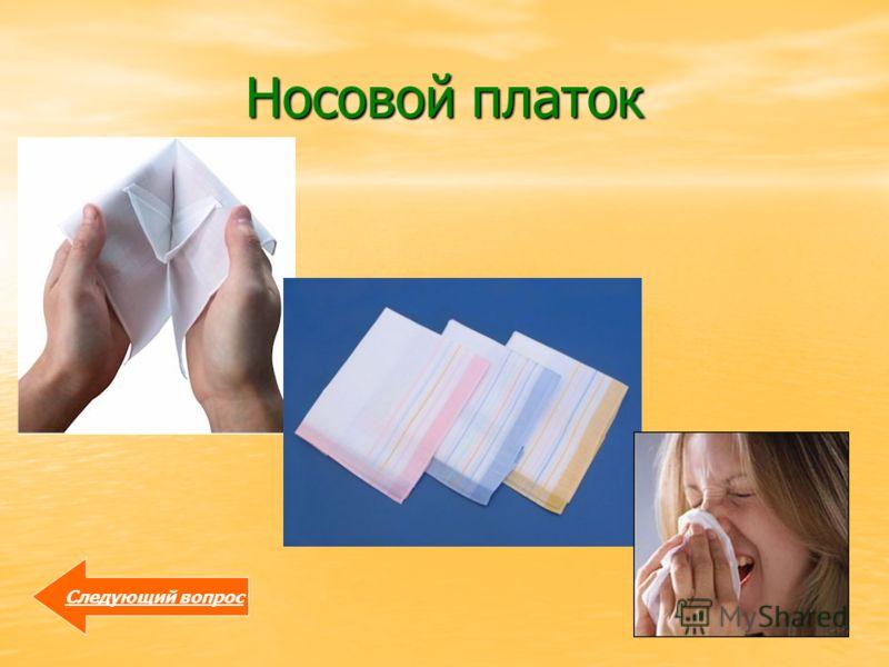 Носовой платок Следующий вопрос