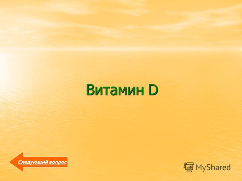 Витамин D Следующий вопрос