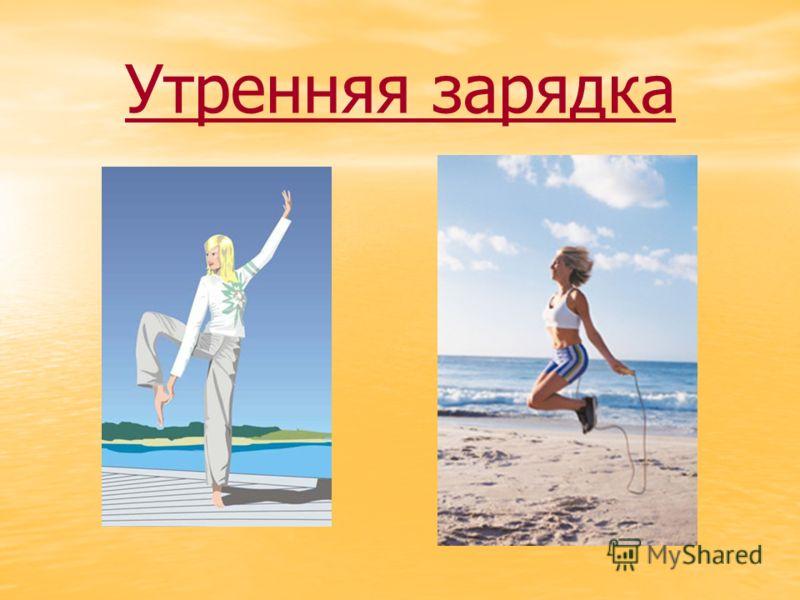 Здоровый образ жизни здоровый