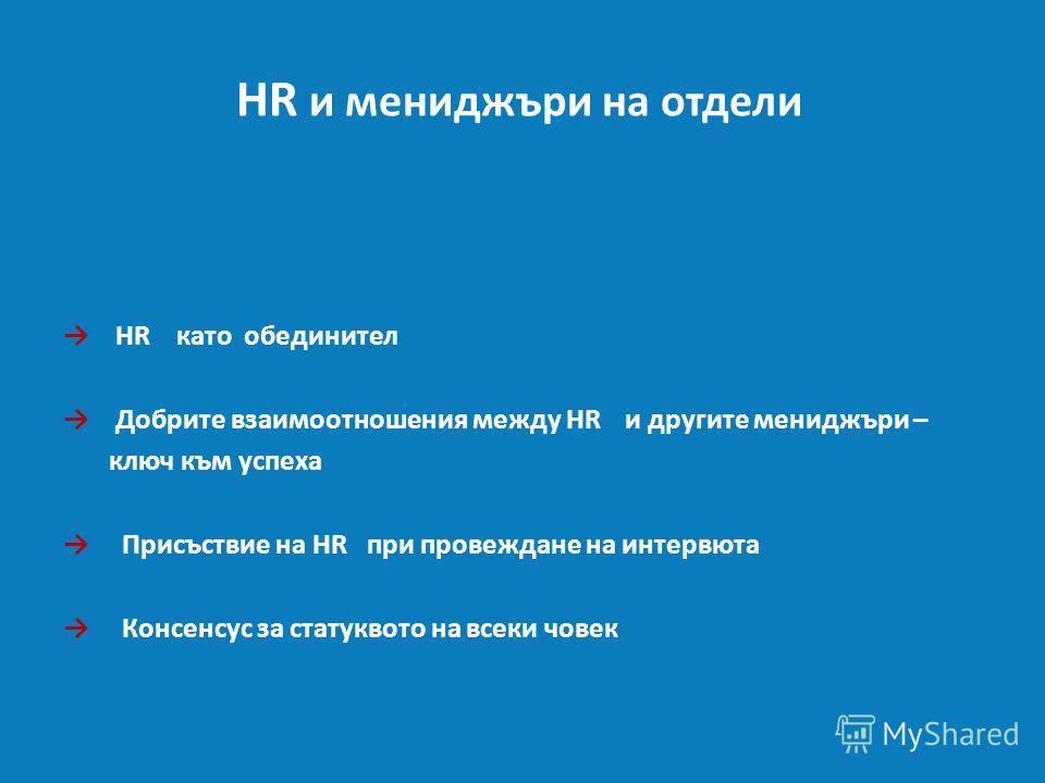 HR и мениджъри на отдели НR като обединител Добрите взаимоотношения между НR и другите мениджъри – ключ към успеха Присъствие на НR при провеждане на интервюта Консенсус за статуквото на всеки човек