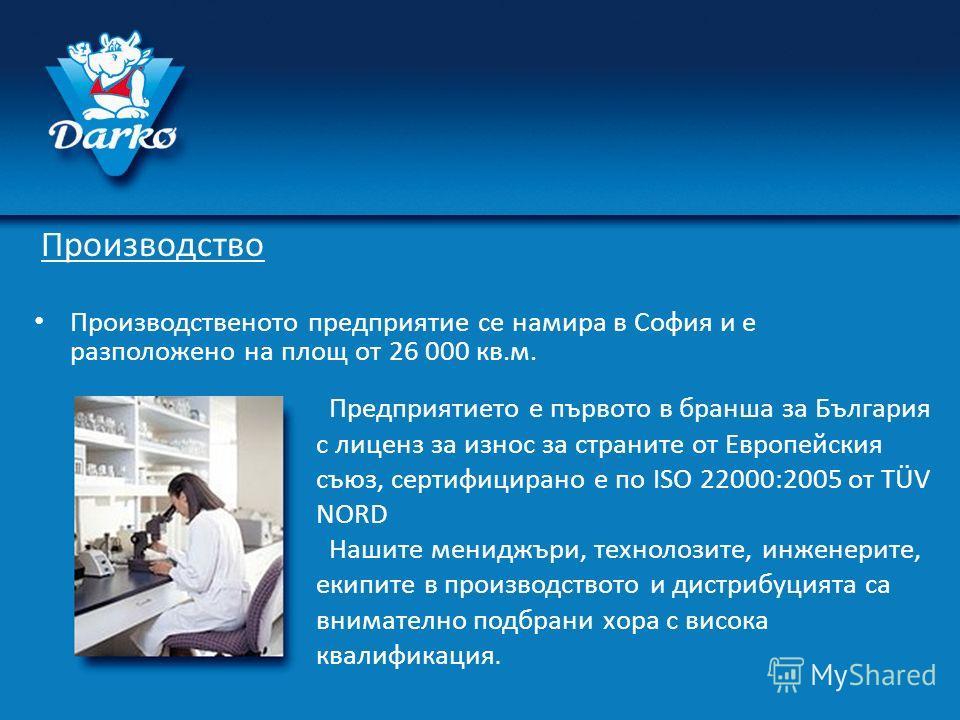 Производство Производственото предприятие сe намира в София и е разположено на площ от 26 000 кв.м. Предприятието e първото в бранша за България с лиценз за износ за страните от Европейския съюз, сертифицирано е по ISO 22000:2005 от TÜV NORD Нашите м