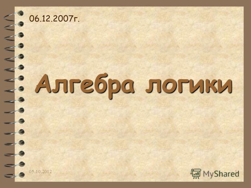19.07.20121 Алгебра логики 06.12.2007г.
