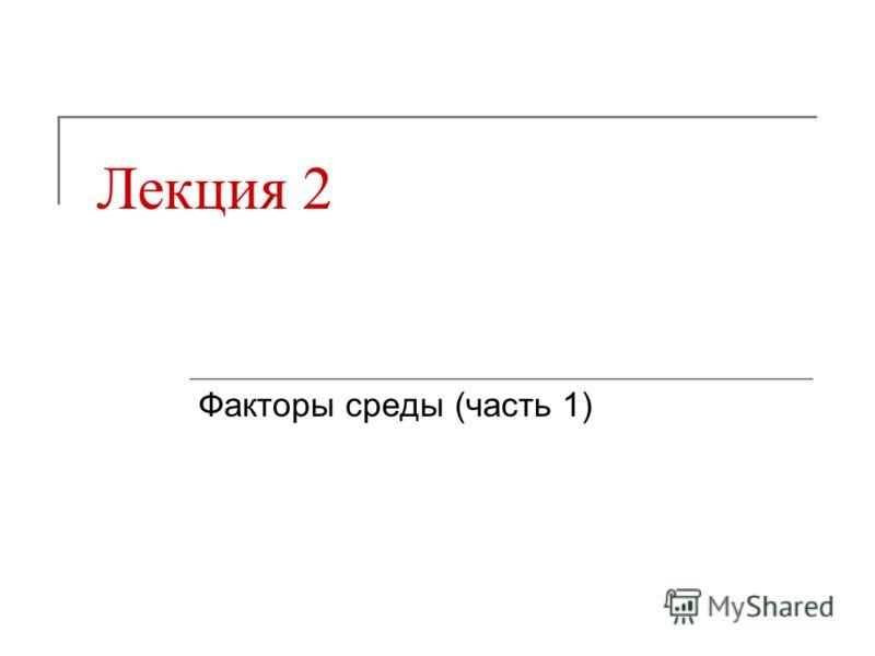 Лекция 2 Факторы среды (часть 1)