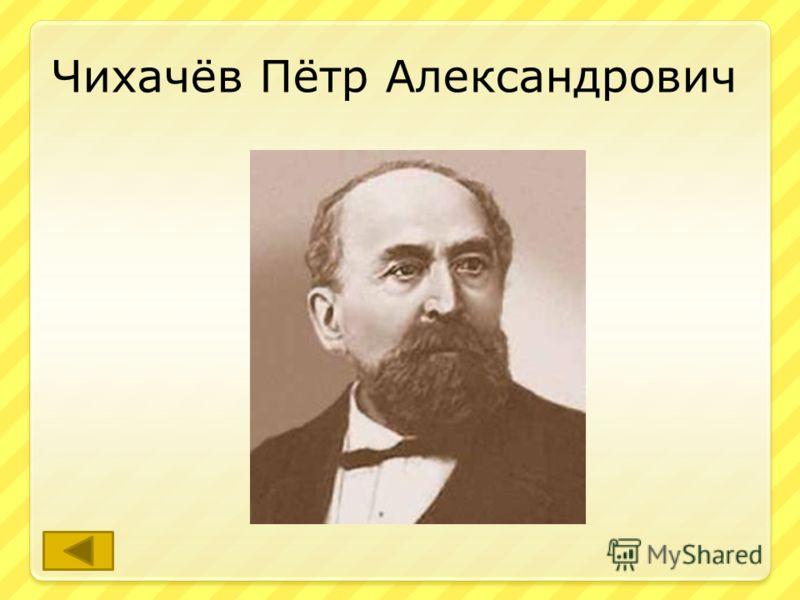 Этот учёный геолог и географ, в 1842 году первый назвал наш край Кузбассом. ответ