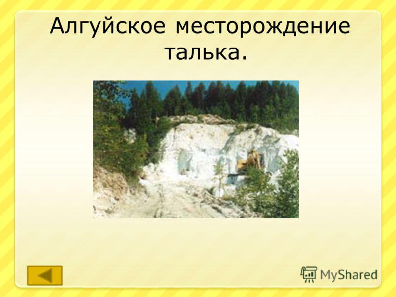Это месторождение талька является самым большим в России. ответ
