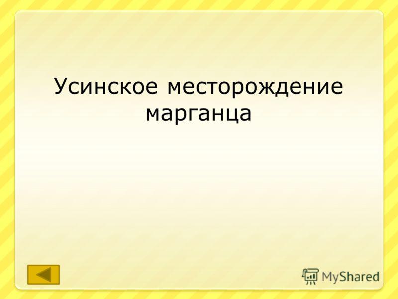 Это месторождение марганца является крупнейшим в России по разведанным запасам. ответ