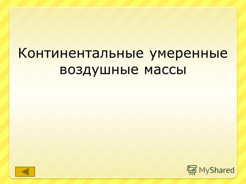 Именно эти воздушные массы преобладают в Кемеровской области. ответ