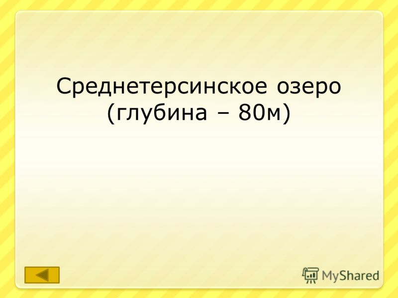 Оно является самым глубоким озером природного происхождения в Кемеровской области. ответ