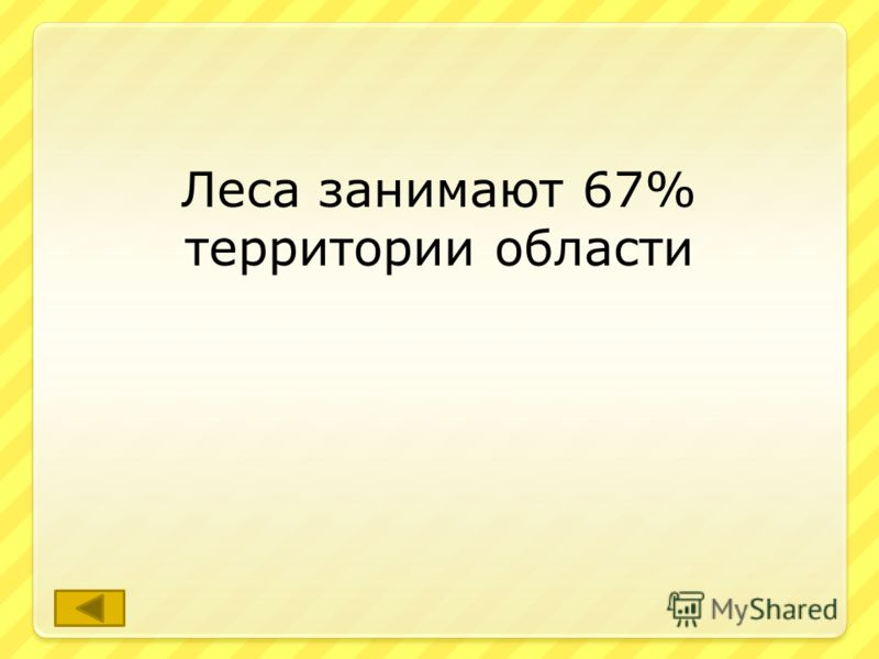 Именно этот тип растительности занимает большую часть Кемеровской области. ответ