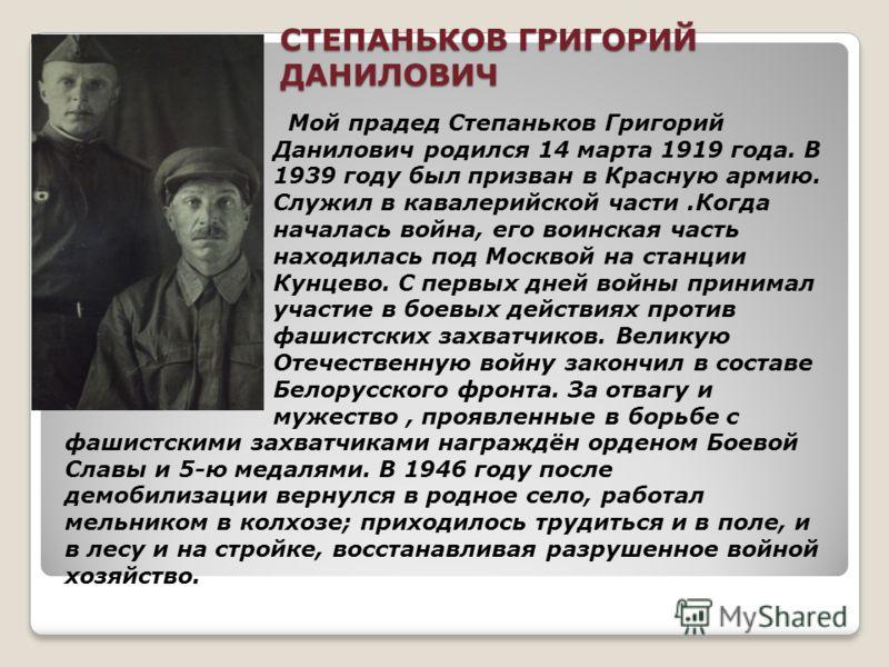 ЯГОДКИН АНАТОЛИЙ МИХАЙЛОВИЧ Дядя моего папы, Ягодкин Анатолий Михайлович, был участником Великой Отечественной войны. Он родился 3 декабря 1926 года в деревне Житенка Лесного района. Образование было 7 классов. Был призван на военную службу в ноябре