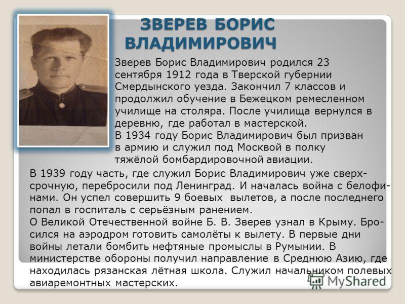 СТЕПАНЬКОВ ГРИГОРИЙ ДАНИЛОВИЧ Мой прадед Степаньков Григорий Данилович родился 14 марта 1919 года. В 1939 году был призван в Красную армию. Служил в кавалерийской части.Когда началась война, его воинская часть находилась под Москвой на станции Кунцев