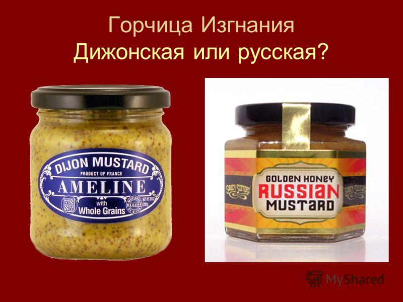 Горчица Изгнания Дижонская или русская?