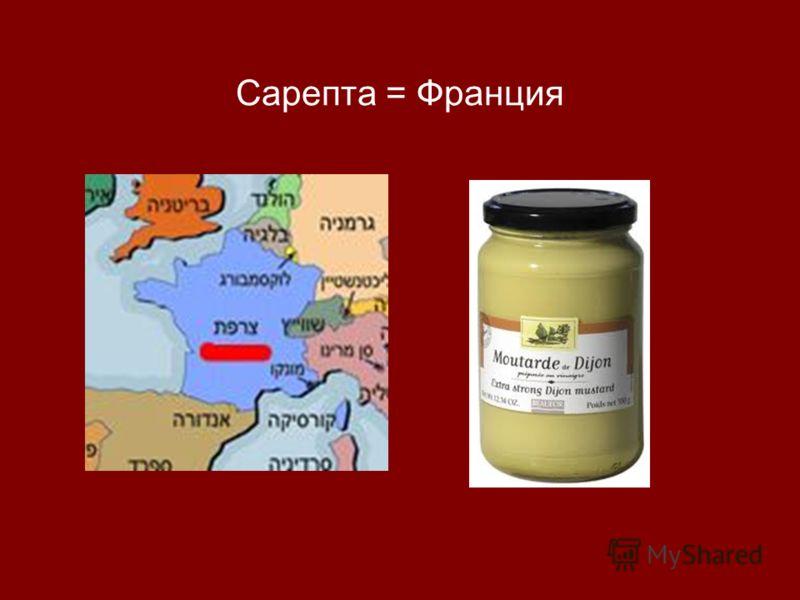 Сарепта = Франция