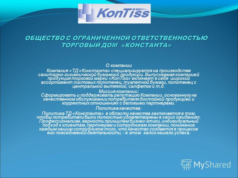 О компании Компания «ТД «Константа» специализируется на производстве санитарно-гигиенической бумажной продукции. Выпускаемая компанией продукция торговой марки «KonTiss» включает в себя широкий ассортимент листовых полотенец, туалетной бумаги, полоте