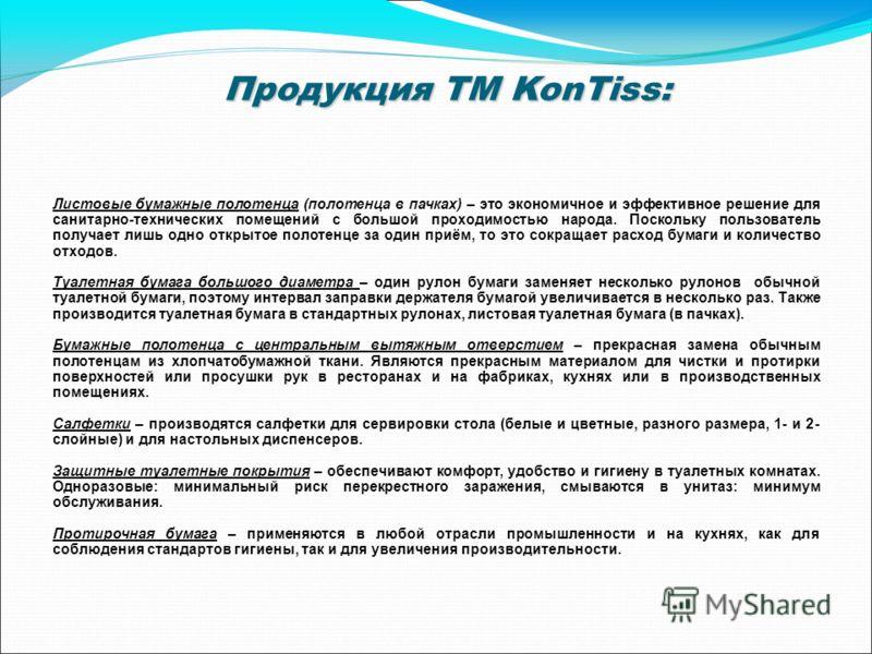 Продукция ТМ KonTiss: Листовые бумажные полотенца (полотенца в пачках) – это экономичное и эффективное решение для санитарно-технических помещений с большой проходимостью народа. Поскольку пользователь получает лишь одно открытое полотенце за один пр
