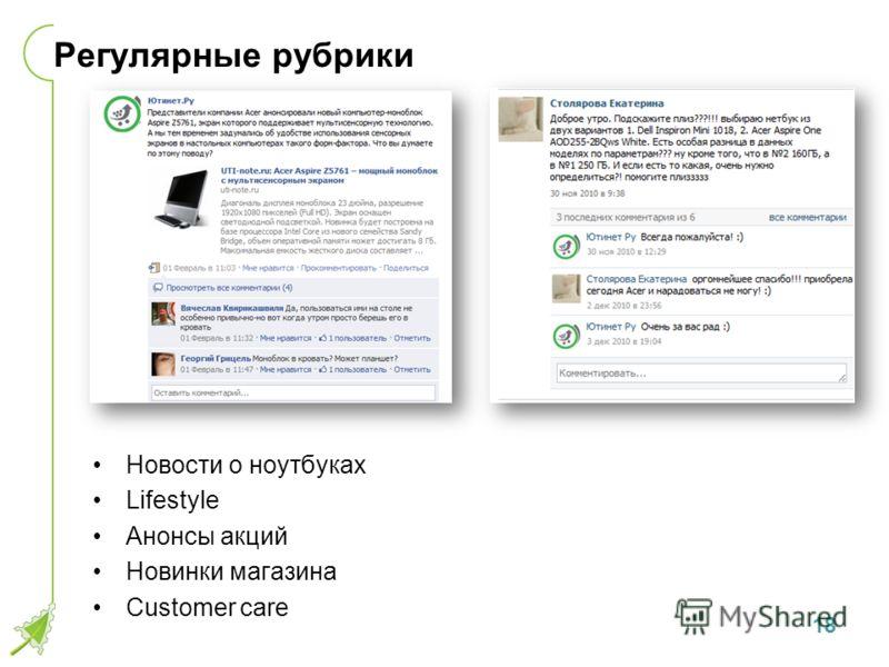 Регулярные рубрики Новости о ноутбуках Lifestyle Анонсы акций Новинки магазина Customer care 18