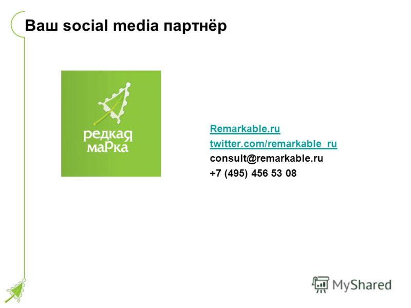 Ваш social media партнёр Remarkable.ru twitter.com/remarkable_ru consult@remarkable.ru +7 (495) 456 53 08