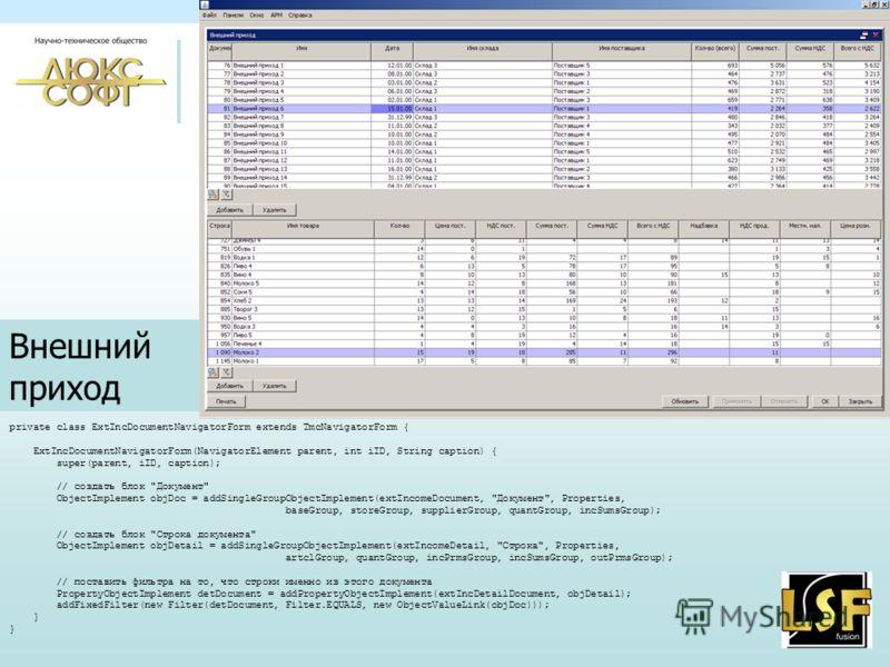 private class ExtIncDocumentNavigatorForm extends TmcNavigatorForm { ExtIncDocumentNavigatorForm(NavigatorElement parent, int iID, String caption) { super(parent, iID, caption); // создать блок
