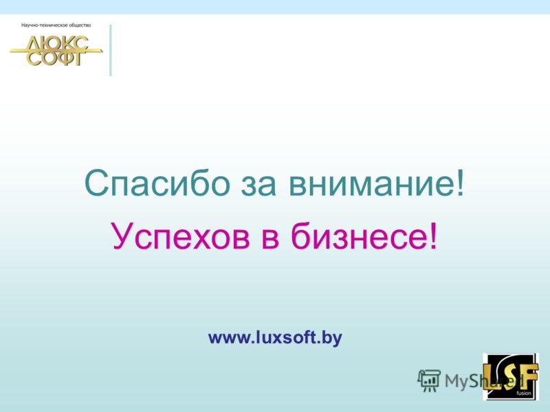 Спасибо за внимание! Успехов в бизнесе! www.luxsoft.by