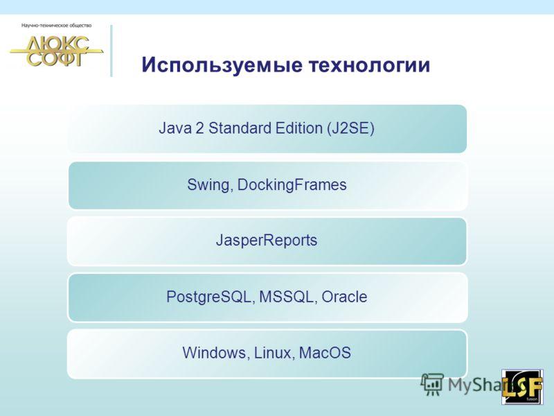 Используемые технологии Java 2 Standard Edition (J2SE)Swing, DockingFramesJasperReportsPostgreSQL, MSSQL, OracleWindows, Linux, MacOS