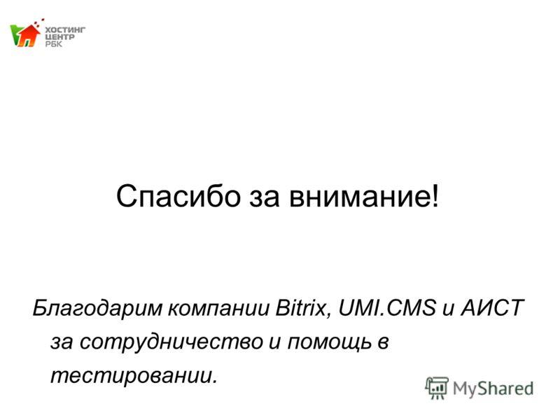 Спасибо за внимание! Благодарим компании Bitrix, UMI.CMS и АИСТ за сотрудничество и помощь в тестировании.