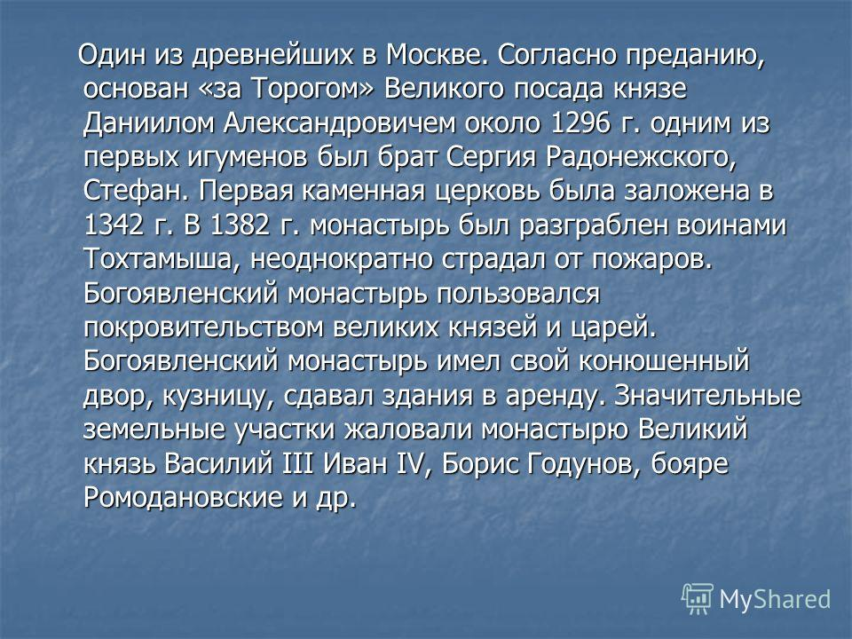 Один из древнейших в Москве. Согласно преданию, основан «за Торогом» Великого посада князе Даниилом Александровичем около 1296 г. одним из первых игуменов был брат Сергия Радонежского, Стефан. Первая каменная церковь была заложена в 1342 г. В 1382 г.