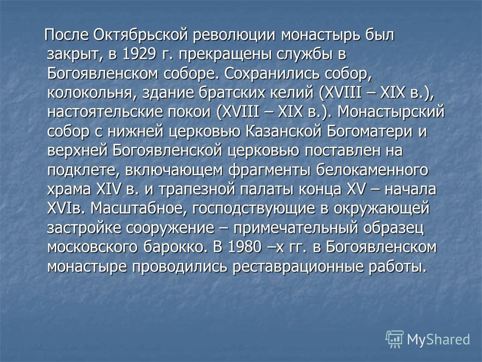 После Октябрьской революции монастырь был закрыт, в 1929 г. прекращены службы в Богоявленском соборе. Сохранились собор, колокольня, здание братских келий (XVIII – XIX в.), настоятельские покои (XVIII – XIX в.). Монастырский собор с нижней церковью К