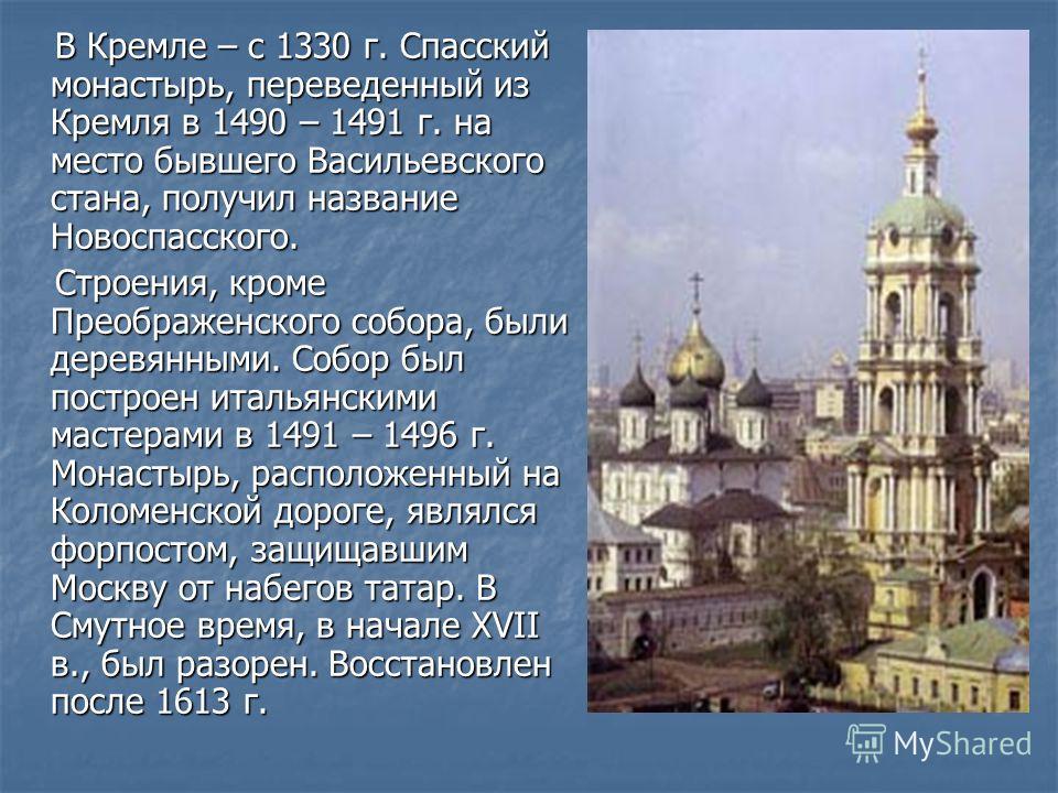 В Кремле – с 1330 г. Спасский монастырь, переведенный из Кремля в 1490 – 1491 г. на место бывшего Васильевского стана, получил название Новоспасского. В Кремле – с 1330 г. Спасский монастырь, переведенный из Кремля в 1490 – 1491 г. на место бывшего В