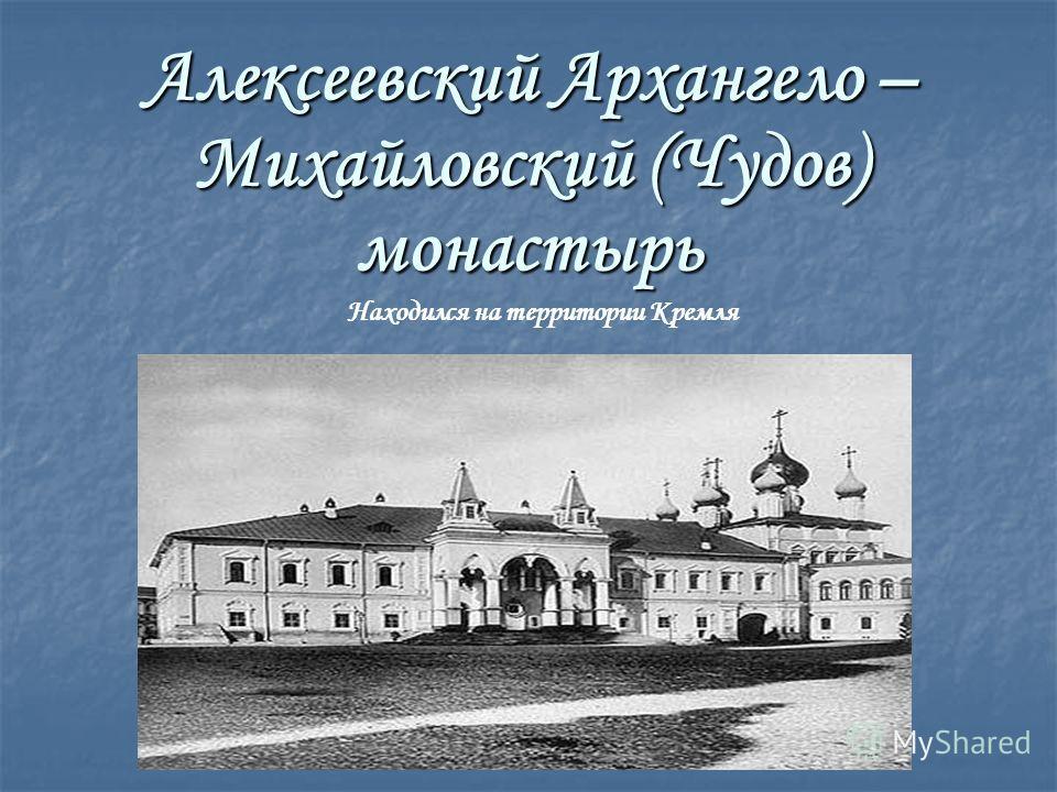 Алексеевский Архангело – Михайловский (Чудов) монастырь Находился на территории Кремля