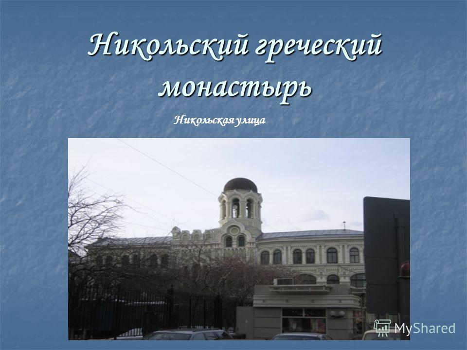 Никольский греческий монастырь Никольская улица