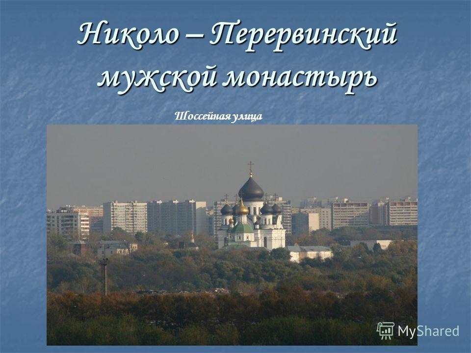 Николо – Перервинский мужской монастырь Шоссейная улица