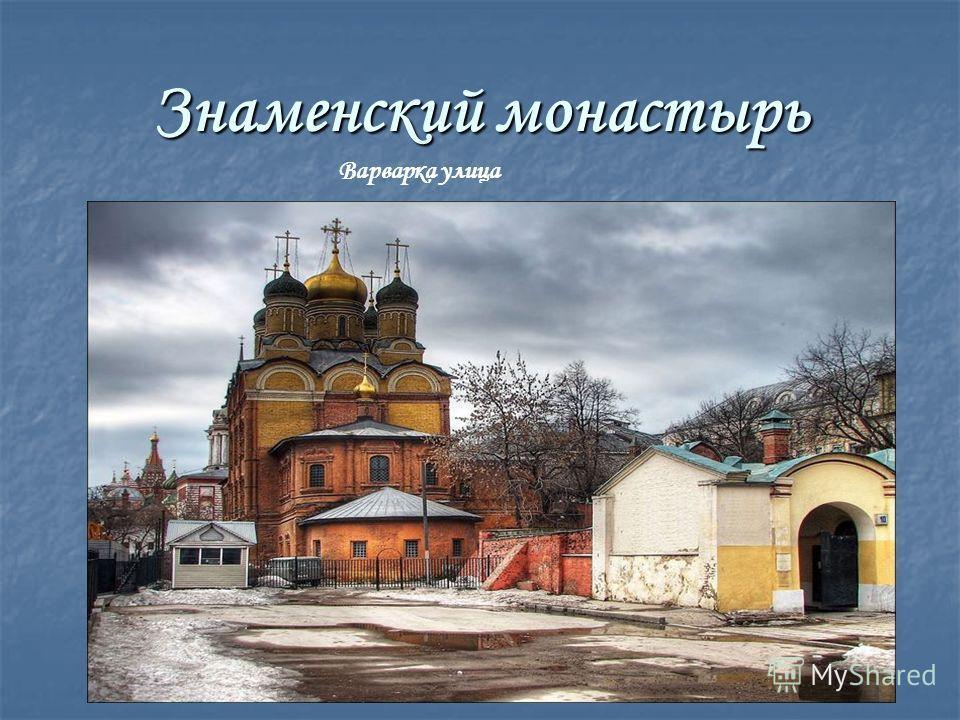 Знаменский монастырь Варварка улица