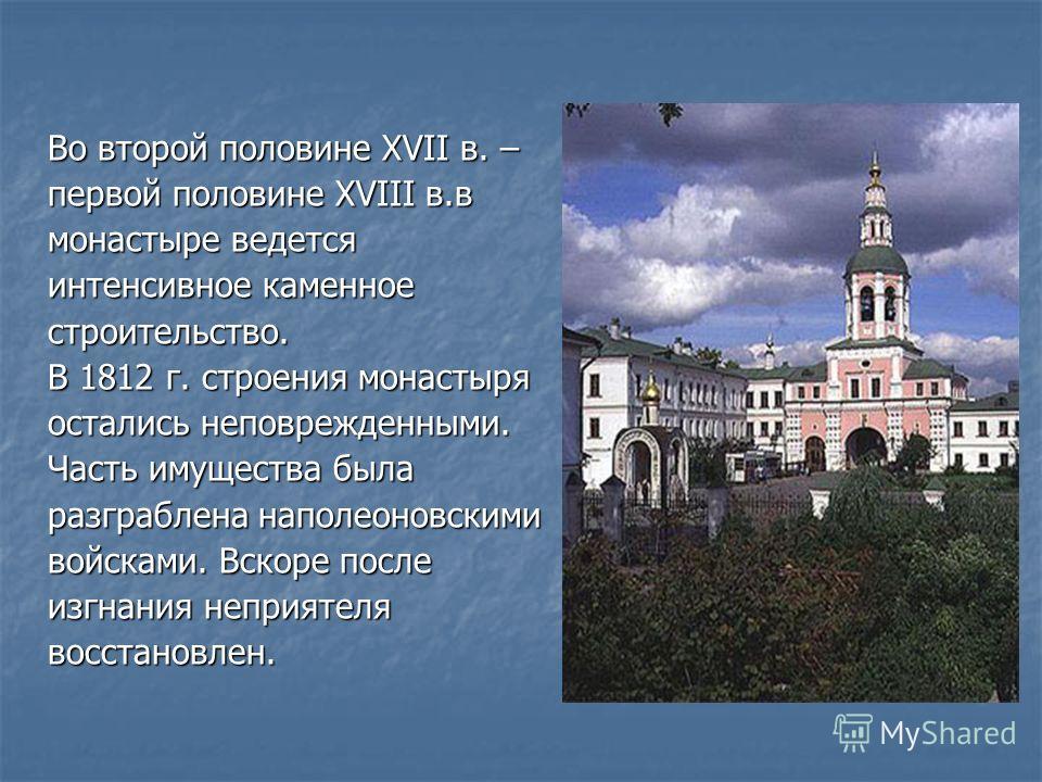 Презентация на тему Контрольная работа по отечественной истории  7 Во