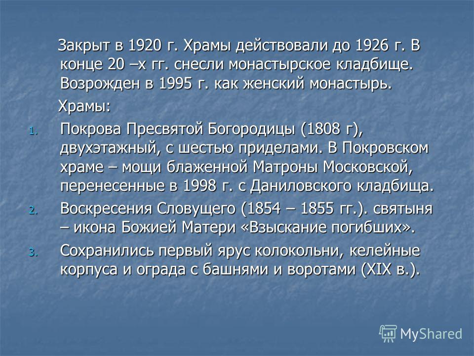 Закрыт в 1920 г. Храмы действовали до 1926 г. В конце 20 –х гг. снесли монастырское кладбище. Возрожден в 1995 г. как женский монастырь. Закрыт в 1920 г. Храмы действовали до 1926 г. В конце 20 –х гг. снесли монастырское кладбище. Возрожден в 1995 г.
