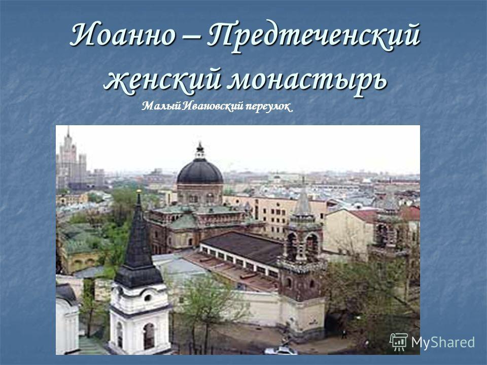 Иоанно – Предтеченский женский монастырь Малый Ивановский переулок