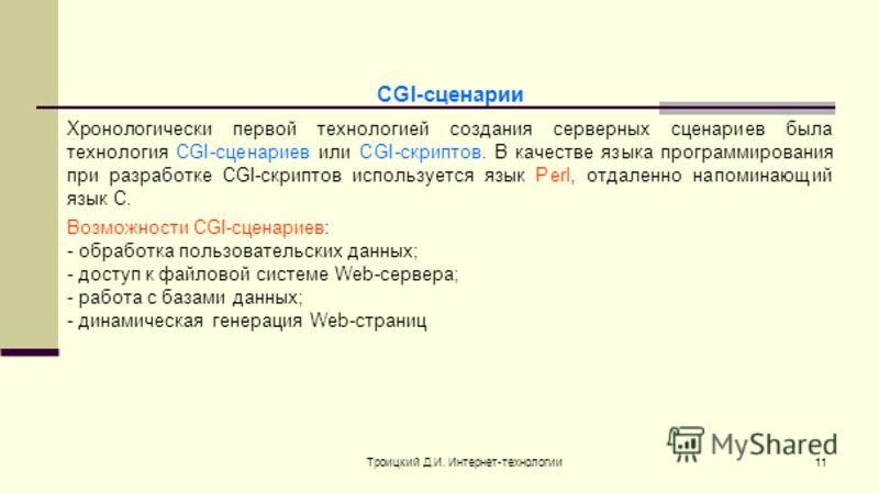 Троицкий Д.И. Интернет-технологии1 Хронологически первой технологией создания серверных сценариев была технология CGI-сценариев или CGI-скриптов. В качестве языка программирования при разработке CGI-скриптов используется язык Perl, отдаленно напомина