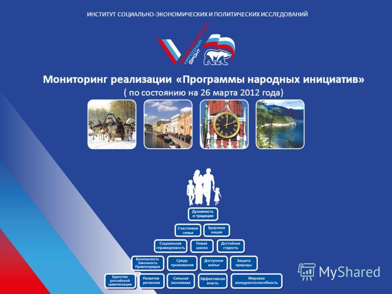 ИНСТИТУТ СОЦИАЛЬНО-ЭКОНОМИЧЕСКИХ И ПОЛИТИЧЕСКИХ ИССЛЕДОВАНИЙ Мониторинг реализации «Программы народных инициатив» ( по состоянию на 26 марта 2012 года)