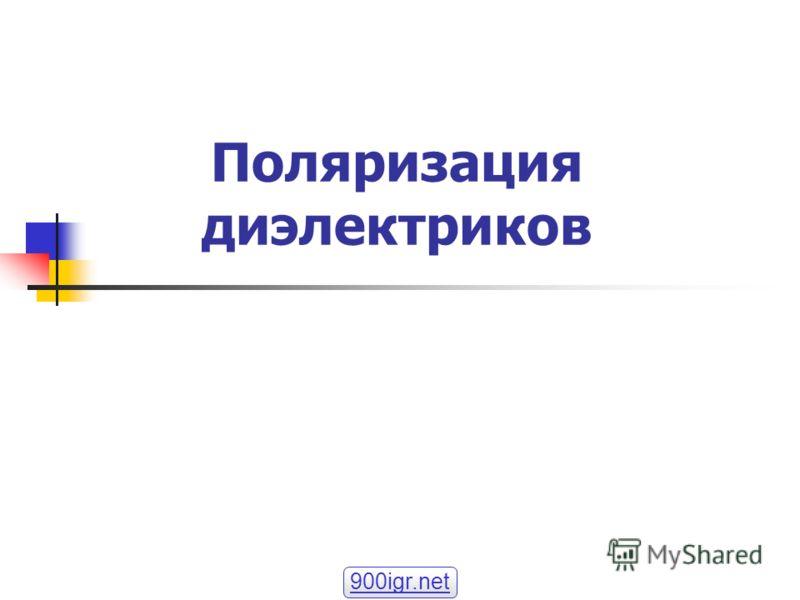 Поляризация диэлектриков 900igr.net