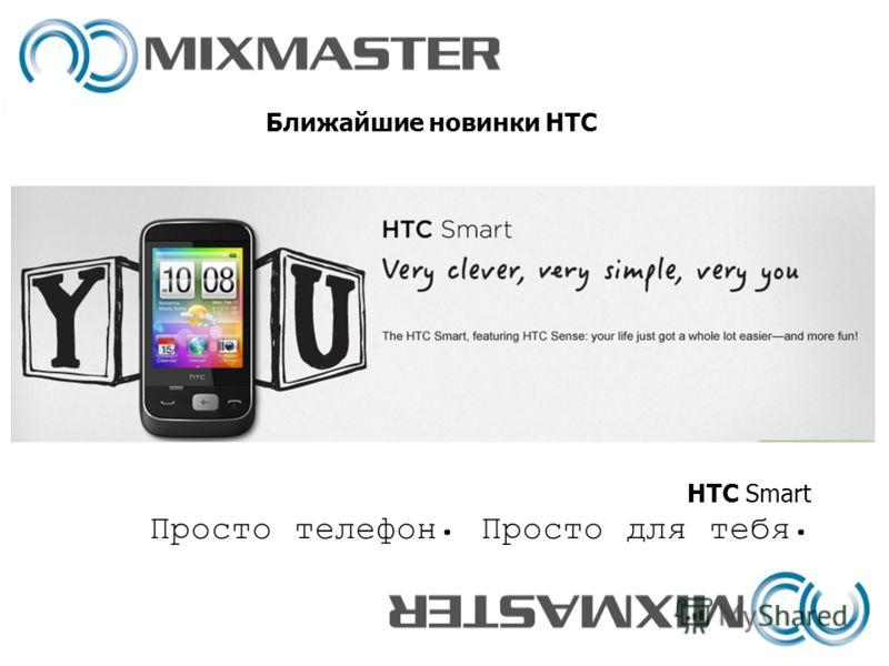 Ближайшие новинки HTC HTC Smart Просто телефон. Просто для тебя.