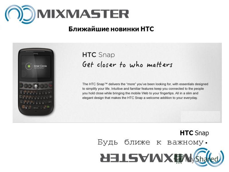 Ближайшие новинки HTC HTC Snap Будь ближе к важному.