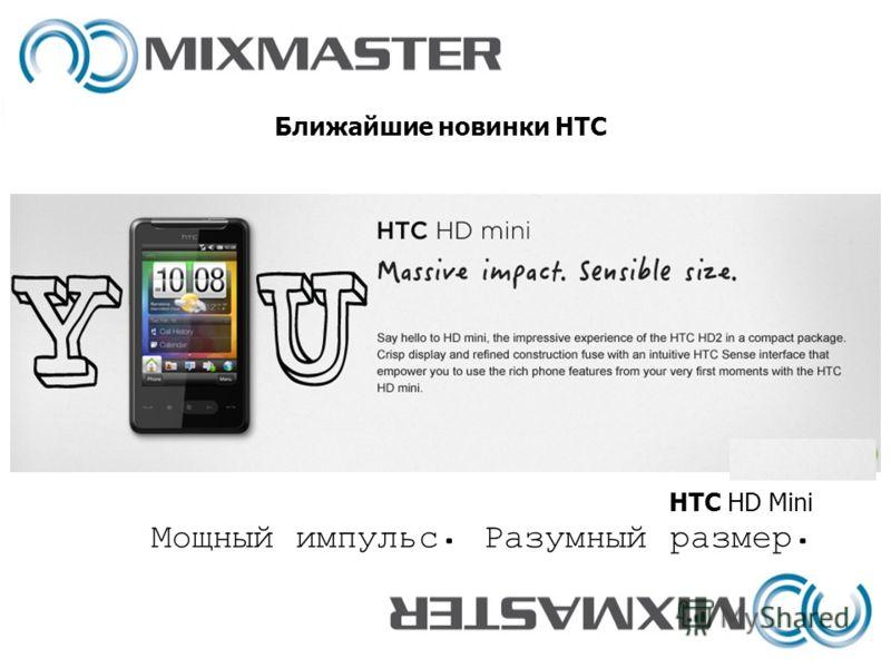 Ближайшие новинки HTC HTC HD Mini Мощный импульс. Разумный размер.