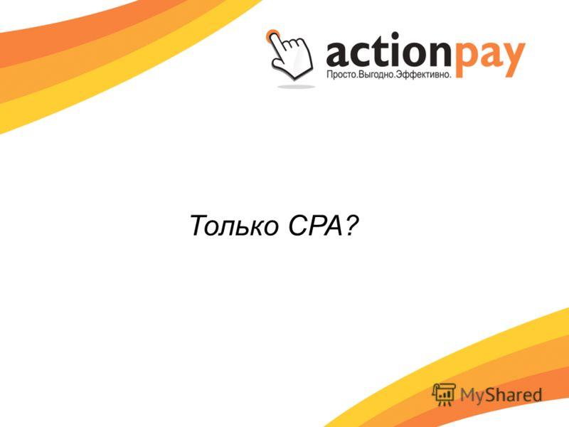 Только CPA?