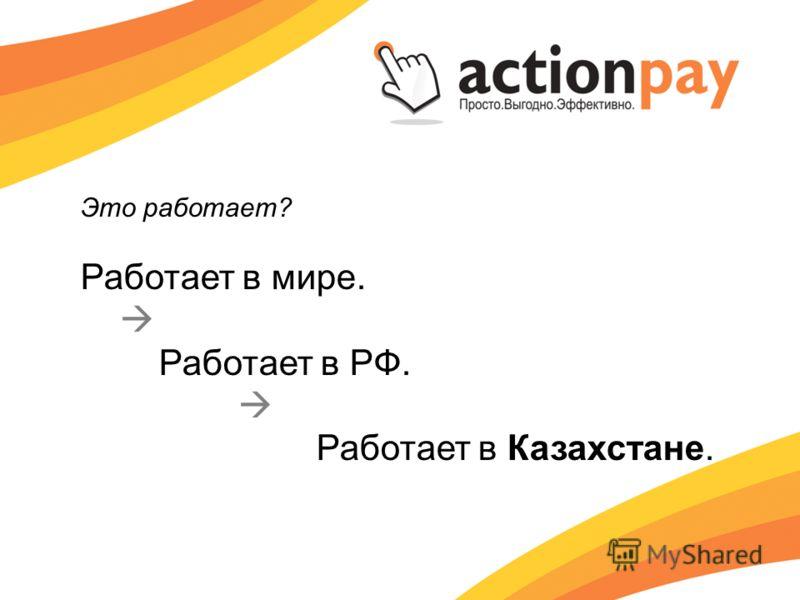 Это работает? Работает в мире. Работает в РФ. Работает в Казахстане.